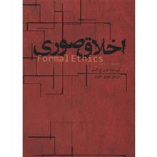 کتاب اخلاق صوري اثر هري ج. گنسلر