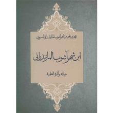 کتاب ابن شهر آشوب المازندراني اثر محمد بن علي بن شهرآشوب المازندراني السروي