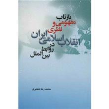 کتاب بازتاب مفهومي و نظري انقلاب اسلامي ايران در روابط بين الملل اثر محمدرضا دهشيري