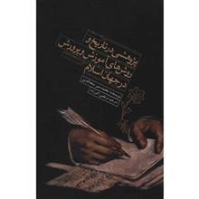 کتاب پژوهشي در تاريخ و روش هاي آموزش و پرورش در جهان اسلام اثر محمد منير سعدالدين