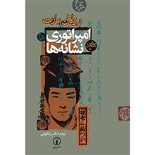 کتاب امپراتوري نشانه ها اثر رولان بارت