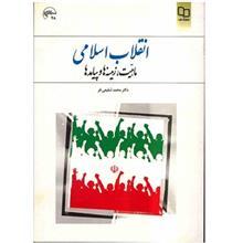 کتاب انقلاب اسلامي، ماهيت، زمينه ها و پيامدها اثر محمد شفيعي فر