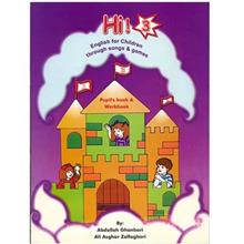کتاب  زبان Hi 3 - English For Children