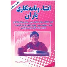 کتاب انشاء و نامه نگاري ياران اثر مصطفي ايلخاني زاده