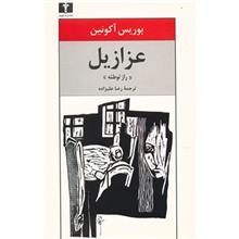 کتاب عزازيل ( راز توطئه ) اثر بوريس آکونين