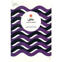 کتاب هگل اثر محمد مهدي اردبيلي