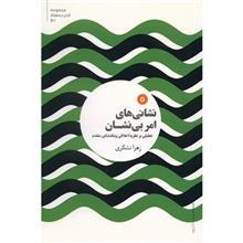 کتاب نشاني هاي امر بي نشان اثر زهرا تشکري