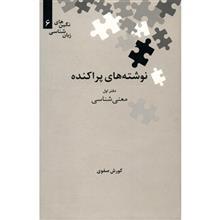 کتاب نوشته هاي پراکنده، معني شناسي اثر کورش صفوي - جلد اول