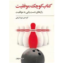 کتاب کوچک موفقيت اثر سوريا شريفي