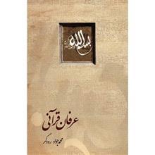 کتاب عرفان قرآني اثر محمدجواد رودگر