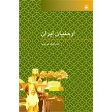 کتاب ارمنيان ايران اثر آندرانيک هوويان