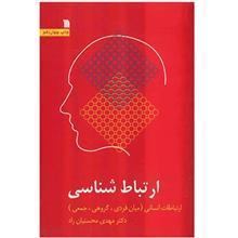 کتاب ارتباط شناسي اثر مهدي محسنيان راد