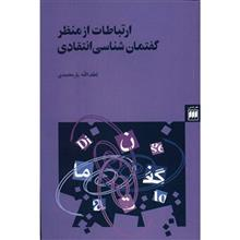 کتاب ارتباطات از منظر گفتمان شناسي انتقادي اثر لطف الله يارمحمدي