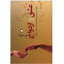 کتاب عشق و ازدواج (چگونه در زندگي مشترک احساس امنيت و رضايت کنيم؟)
