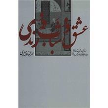 کتاب عشق و شباب و رندي اثر مهران افشاري