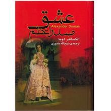 کتاب عشق صدر اعظم