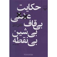 کتاب حکايت عشقي بي قاف بي شين بي نقطه