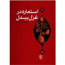 کتاب استعاره در غزل بيدل اثر محمدرضا اکرمي