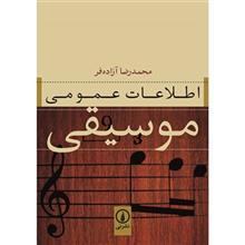 کتاب اطلاعات عمومي موسيقي اثر محمدرضا آزاده فر