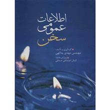 کتاب اطلاعات عمومي سخن اثر مهدي يدالهي