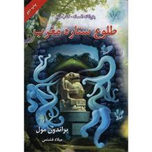 کتاب طلوع ستاره مغرب اثر براندون مول