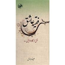 کتاب فقيه عاشق اثر عليرضا برازش
