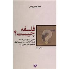 کتاب فلسفه چيست؟ اثر سيديحيي يثربي