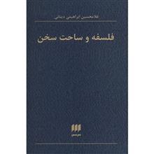 کتاب فلسفه و ساحت سخن اثر غلامحسين ابراهيمي ديناني