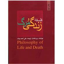 کتاب فلسفه زندگي و مرگ