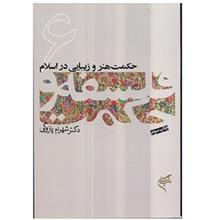 کتاب حکمت هنر و زيبايي در اسلام اثر شهرام پازوکي