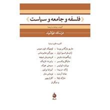 کتاب فلسفه و جامعه و سياست اثر عزت الله فولادوند