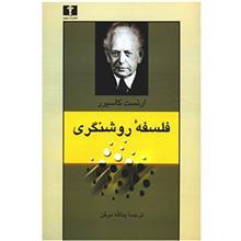 کتاب فلسفه روشنگري اثر ارنست کاسيرر
