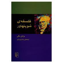 کتاب فلسفه ي شوپنهاور اثر برايان مگي