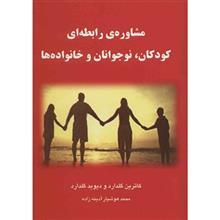 کتاب مشاوره ي رابطه اي کودکان، نوجوانان و خانواده ها اثر کاترين گلدارد