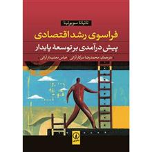 کتاب فراسوي رشد اقتصادي اثر تاتيانا سوبوتينا