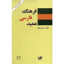 کتاب فرهنگ فارسي عميد - دو جلدي