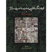 کتاب فرهنگ فارسي مدرسه سپهسالار اثر علي اشرف صادقي