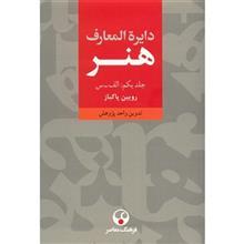 کتاب دايره المعارف هنر اثر رويين پاکباز - سه جلدي