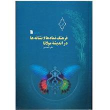 کتاب فرهنگ نمادها و نشانهها در انديشه مولانا اثر علي تاجديني