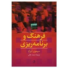 کتاب فرهنگ و برنامه ريزي اثر سيمون آبرام