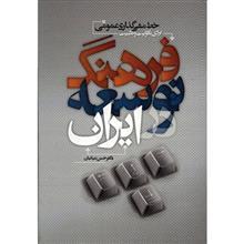 کتاب فرهنگ و توسعه در ايران اثر حسن بنيانيان