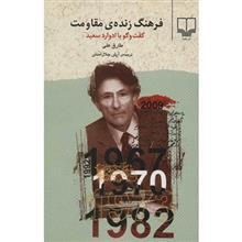 کتاب فرهنگ زنده ي مقاومت اثر طارق علي