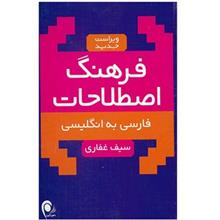 کتاب فرهنگ اصطلاحات (فارسي به انگليسي)