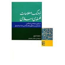 کتاب فرهنگ اصطلاحات فلسفه ي اسلامي اثر سعيد شيخ