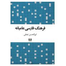 کتاب فرهنگ فارسي عاميانه اثر ابوالحسن نجفي