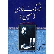 کتاب فرهنگ فارسي معين