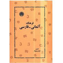 کتاب فرهنگ آلماني-فارسي