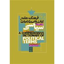 A Comprehensive Dictionary Of Political Terms - English - Persian