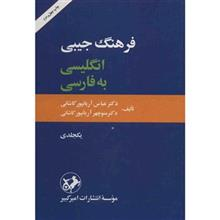 The Pocket English Persian Dictionary