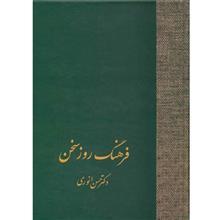 کتاب فرهنگ روز سخن اثر حسن انوري
